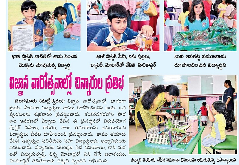 Eenadu_Pg-12_25th-February-2017_Bangalore