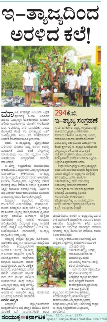 Samyukta Karnataka_Sp Pg 3_12 October